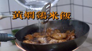 酱香味的黄焖鸡米饭,绝了!!!YYDS
