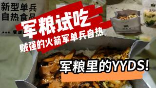 军粮试吃:火箭军香菇滑鸡自热,军粮里的YYDS