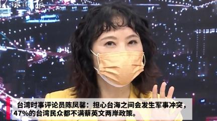 47%台湾人不满蔡两岸政策