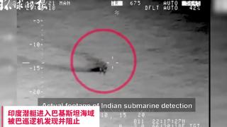 印度潜艇进入巴基斯坦海域 被巴巡逻机发现并阻止