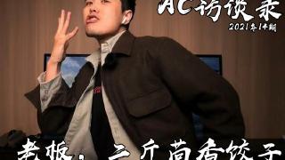【AC访谈录】第14期 明日之星——茴香饺子