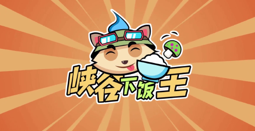 《峡谷下饭王》第六期:这狮子狗更适合拿去做火锅