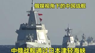 """俄媒视角下的中俄战舰 浩浩荡荡通过日本""""内海""""津轻海峡"""