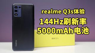 realme Q3s体验:成本花在刀刃上