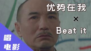 【常凯申】优势在我 × Beat it