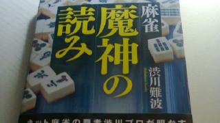 【日本麻将理论】魔神的读牌 第二十节 读副露(二)