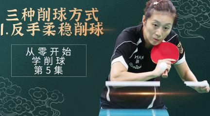 成为乒乓球削球高手前,中近台搓球必需掌握的技巧