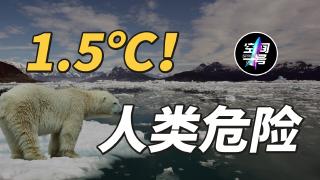 超过1.5℃,人类就危险了!