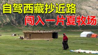 在西藏抄近路,闯入牧民的夏牧场,当地人房里堆满了牛粪用来取暖