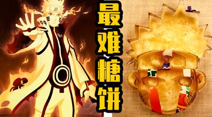 我做了全网《鱿鱼游戏》最难的糖饼——鸣人