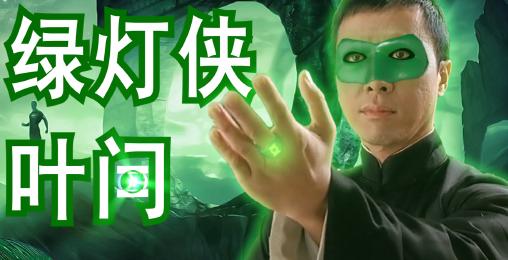 绿灯侠·叶问