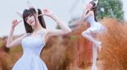 奶fu fu的纯欲小白兔~♛Bunny【未南】