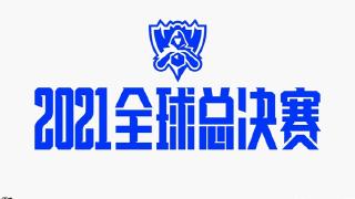 【中文解说】S11全球总决赛 淘汰赛 RNG vs EDG Day2