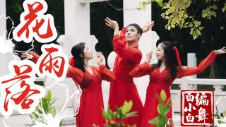 【全盛舞蹈工作室】落花如雨美如画《花雨落》中国风爵士编舞MV