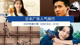日本广告人气排行(2021年第37周 2021.9.6 - 9.12)