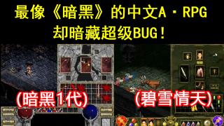 """模仿《暗黑》惟妙惟肖的中文ARPG游戏,却暗藏""""铁匠铺超级BUG""""!"""