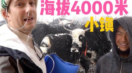 在氧气少一半的地方生活怎样?探秘中国海拔4000米小镇!