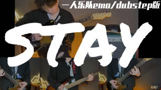 让《STAY》更燃一些!一人乐队电吉他版!〖閃閃·独家〗