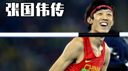 张国伟传:从世界第二到被骂退役,这10年他到底经历了什么?