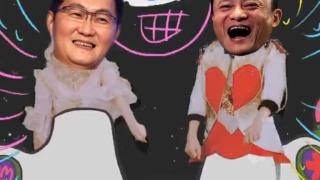 【独家·马云X马化腾】阳光彩虹小富马
