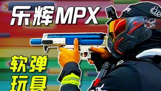 【CLR】乐辉MPX软弹玩具下场简评