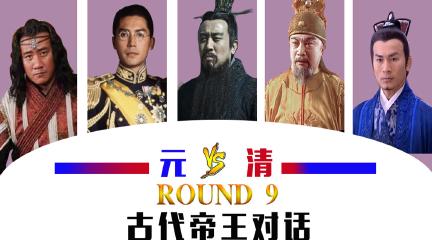 古代帝王群聊(9)当溥仪遇上秦始皇!