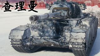 【坦克世界】查理曼大帝:5杀 - 7千4输出(哈尔科夫)