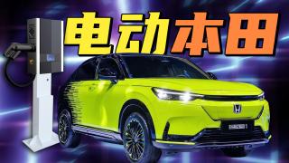 【短的发布会】本田来电!老牌汽车巨头养眼发布国内首款量产电动车!