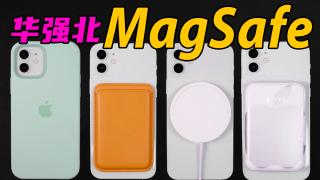 【无聊的开箱】189元就能买全套MagSafe配件?华强北比库克更懂苹果!