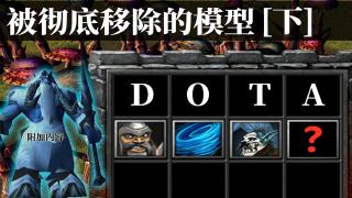 DOTA:被彻底移除的英雄模型盘点,现在还能找到他们的影子!