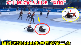 不择手段?短道速滑接力中国范可新爆发逆转夺冠,对手举动遭唾弃