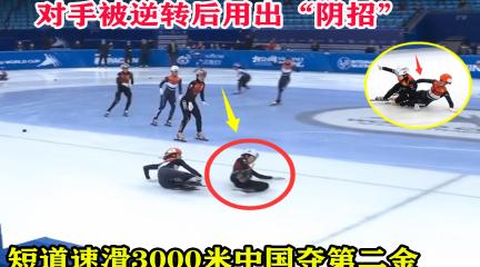 短道速滑世界杯中国队女子3000米接力夺冠,对手举动遭唾弃
