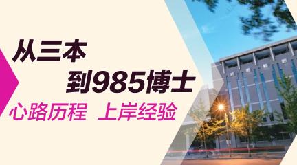 从民办三本到985博士,刘未来博士的逆袭之路【全麦人物志】