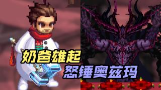 【DNF】奥 兹 玛 零 元 购
