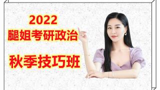 2022腿姐考研政治技巧班