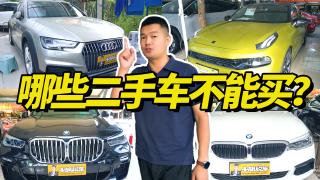 一年卖上千台车的车贩子,告诉你哪些车不能买,买了就亏大了!