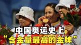 中国从韩国手里抢到的这块金牌,难度就像韩国队赢中国乒乓球队