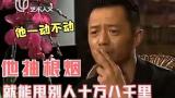 明星评宝强演技,段奕宏:他抽根烟就能甩别人十万八千里