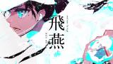 【出道616第二季】飞燕【陸Roku&胖哒】