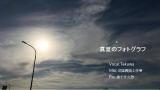 【Tekuwa】真夏のフォトグラフ