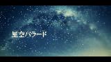 【初音ミクdark】星空バラード【国人原创曲】