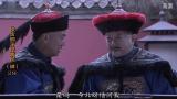 感觉刘全这句关府门是故意的 心想反正不是我老爷!