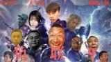 【复仇者联盟】负联9预告片