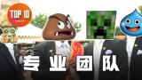 【是大腿TOP10】104:阎王好过小鬼难缠,游戏中令人神烦的杂鱼小怪
