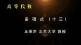 高等代数2k超高清修复版-(中)