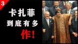 能得罪的都得罪, 狂妄的外交之路【卡扎菲系列3】