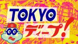【旅游】TOKYO deep「少女天堂 池袋站东口」16.0704【花丸字幕组】