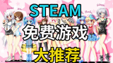 【STEAM免费游戏推荐】Steam上12款超好玩的免费游戏