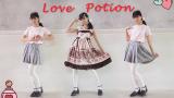 【初投稿】萌新初来乍到,献上甜甜的Love Potion~