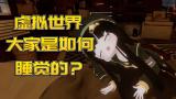 【混沌睡姿】VUP未出道一睡成名!呼噜先行!